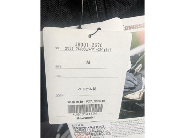 その他 カワサキフルメッシュジャケット(Mサイズ)新品未使用